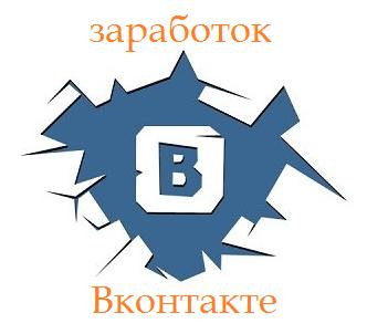 Как можно заработать вконтакте